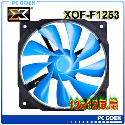 Xigmatek XOF-F1253 (藍)12公分機殼風扇☆pcgoex 軒揚☆