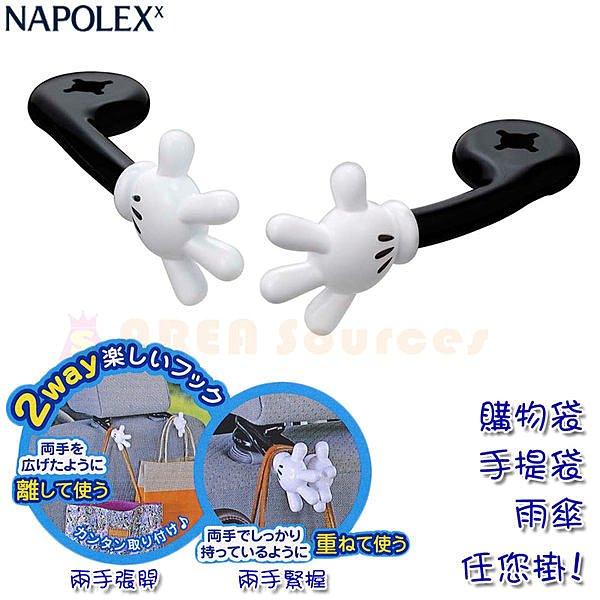 【禾宜精品】Disney Mickey 掛勾 - NAPOLEX WD-288 米奇 手型 車用 掛勾