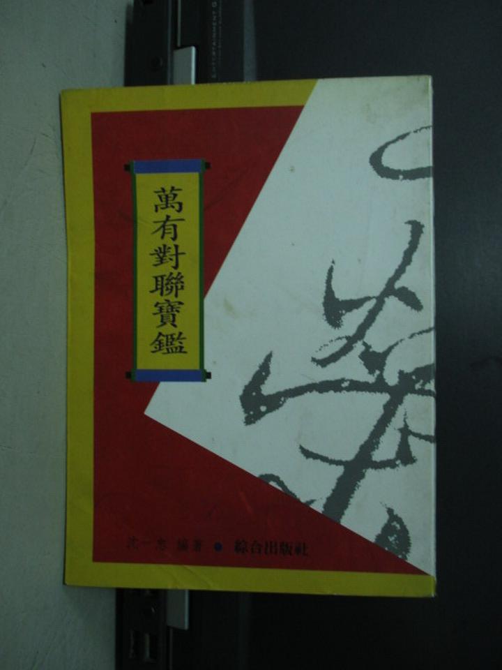 【書寶二手書T4/文學_NNY】萬有對聯寶鑑_綜合出版