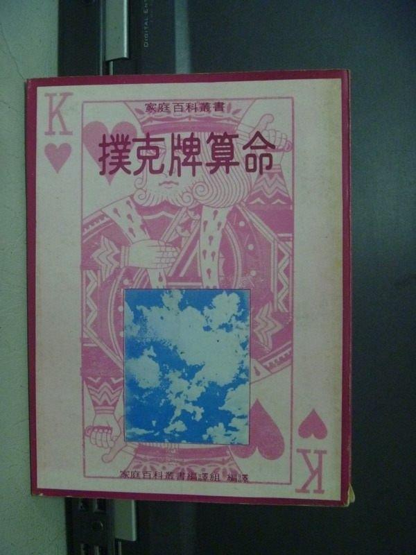 【書寶二手書T2/星相_ONS】撲克牌算命_王麗芬