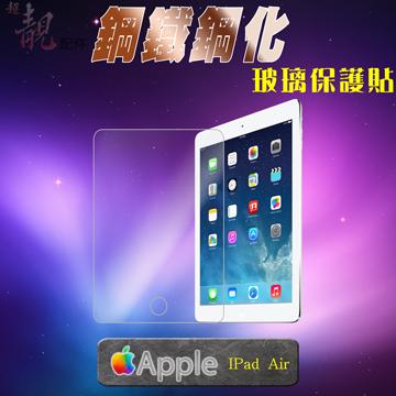 【超靚】APPLE IPAD Air / IPAD Air 2 鋼化玻璃保護貼 (玻璃保護膜 玻璃膜 玻璃貼 手機保護貼)