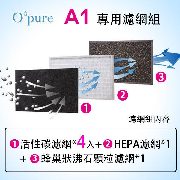 Opure 空氣清淨機 小阿肥機(A1) 專用濾網組