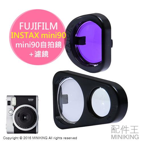 【配件王】富士 instax mini90 mini 90 拍立得專用 自拍鏡+濾鏡 拍立得 拍立得濾鏡 拍立得自拍鏡