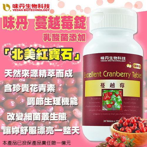 味丹生技 第二代蔓越莓~乳酸菌添加/錠狀食品 公司貨中文標 PG美妝
