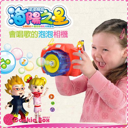海洋之星 泡泡相機 聲光泡泡槍 吹泡泡機 泡泡機 有音樂 造型 玩具 戶外 遊戲 兒童 *餅乾盒子*