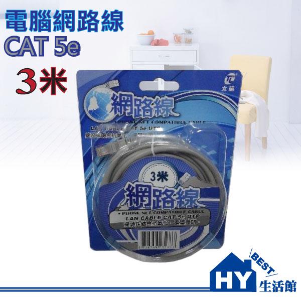 3米網路線傳輸線(採CAT 5e 線材,傳輸穩定) -《HY生活館》水電材料專賣店