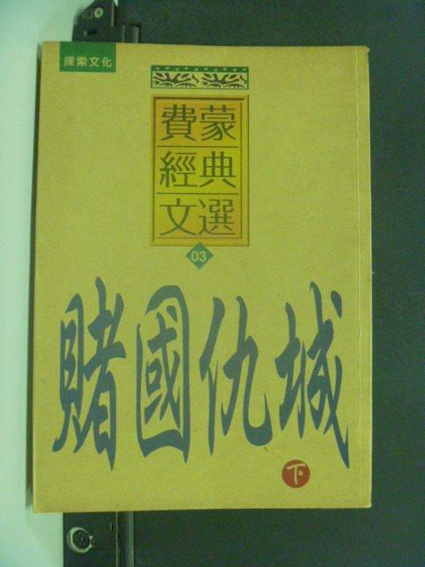 【書寶二手書T9/一般小說_GIA】賭國仇城(下)_費蒙