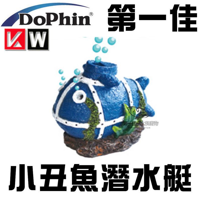 [第一佳 水族寵物] 海豚Dophin 小丑魚潛水艇 氣動飾品 造景 附風管.氣泡石 可吹出泡泡 U735