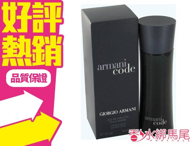 Giorgio Armani Code 亞曼尼 黑色密碼 男性淡香水 香水空瓶分裝 5ML◐香水綁馬尾◐