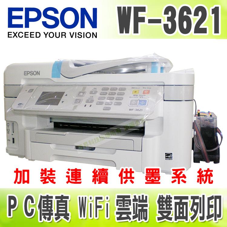 【寫真墨水】EPSON WF-3621 傳真/WiFi/雲端印表機 + 連續供墨系統