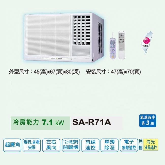 ★送↘聲寶-14吋電扇SK-FC14【SANLUX台灣三洋】11-14坪定頻窗型冷氣(220V電壓)。右吹式/SA-R71A