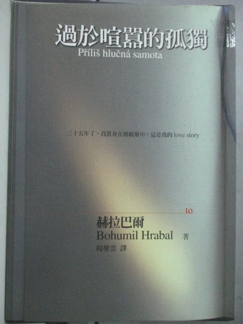 【書寶二手書T1/翻譯小說_ODD】過於喧囂的孤獨_Bohumil Hrabal