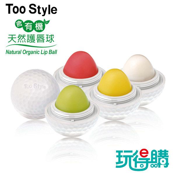 【Too Style 】含有機天然護唇球 - 高爾夫球 (口味隨機) 2016年9月