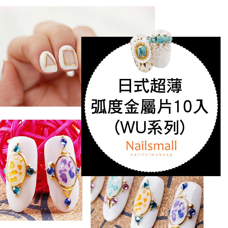 日式超薄弧度金屬片10入(WU系列)