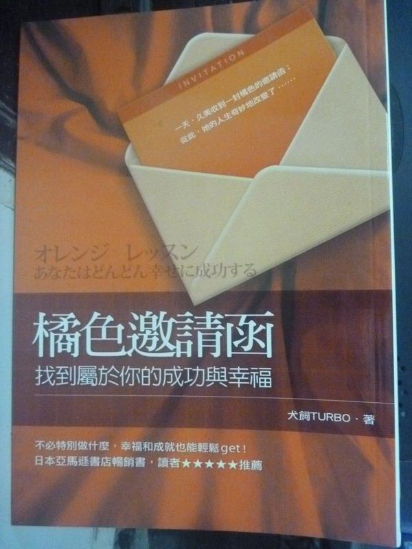 【書寶二手書T2/勵志_ILP】橘色邀請函-找到屬於你的成功與幸福_戴偉傑, 犬飼TURBO