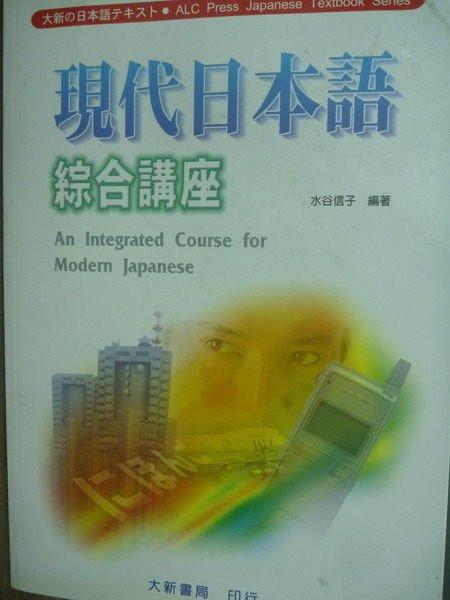 【書寶二手書T3/語言學習_PBG】現代日本語綜合講座_水谷信子