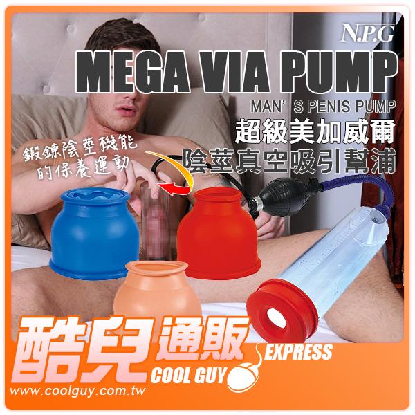 日本 NPG 超級美加威爾 陰莖真空吸引幫浦 MEGA VIA PUMP 附3種尺寸的軟墊 強化男性勃發品質 尺寸壯觀與機能回復