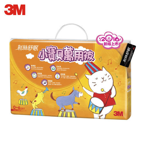 【3M】新絲舒眠小寶貝萬用被(0-6歲專用)