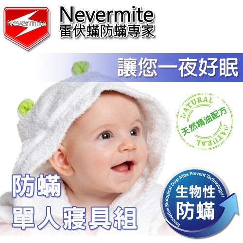 Nevermite 雷伏蟎 防蟎單人寢具組 (NS-801) 防蹣寢具