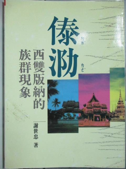 【書寶二手書T1/大學社科_HRS】傣泐西雙版納的族群現象_謝世忠