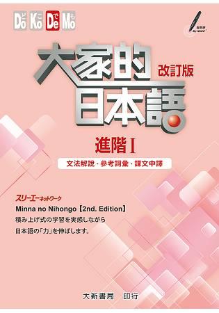 大家的日本語 進階Ⅰ 改訂版 文法解說參考詞彙課文中譯