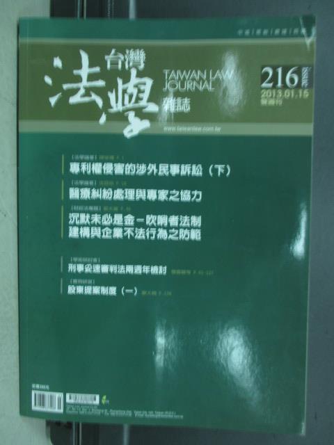 【書寶二手書T1/法律_ZHH】台灣法學雜誌_216期_專利權侵害的涉外民事訴訟(下)