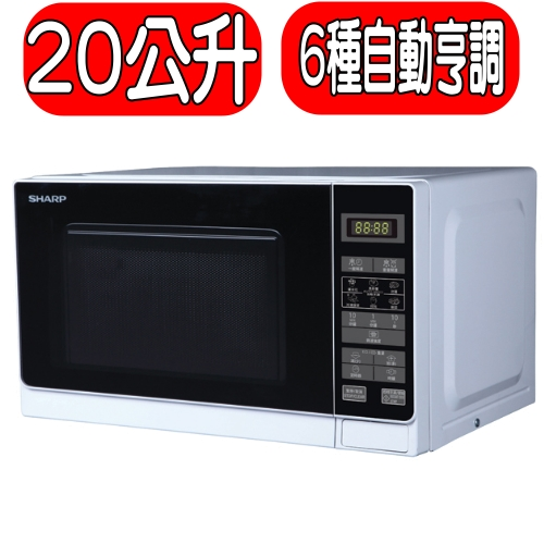 《特促可議價》SHARP夏普【R-T20Z/R-T20Z(W)】微波爐