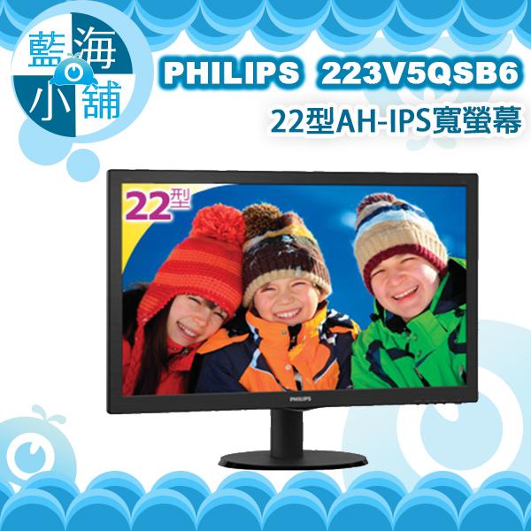 PHILIPS 飛利浦 223V5QSB6 22型AH-IPS寬螢幕 電腦螢幕