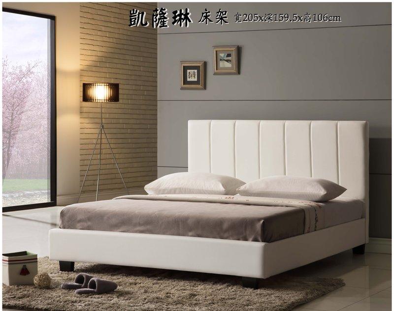 【新生活家具】 床架 床底 床組 床墊 5尺床架 床台 白色 實木 《凱薩琳》 非 H&D ikea 宜家