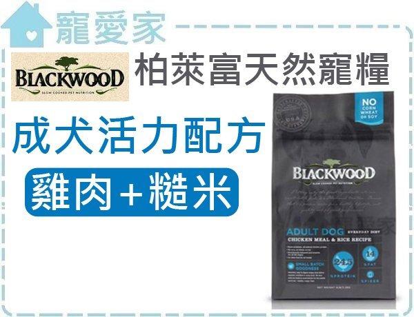☆寵愛家☆BLACKWOOD柏萊富特調成犬活力配方(雞肉+糙米)-30磅.