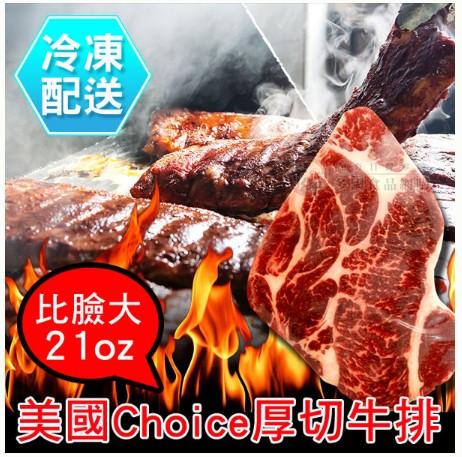 千御國際  美國Choice厚切牛排(21oz) 比臉大牛排 冷凍配送 [TW74002] 蔗雞王