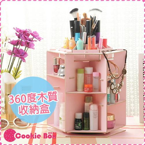 *餅乾盒子* 旋轉公主 360度 木質 收納盒 旋轉式 設計 收納組 置物架 收納 系列 化妝用具 飾品