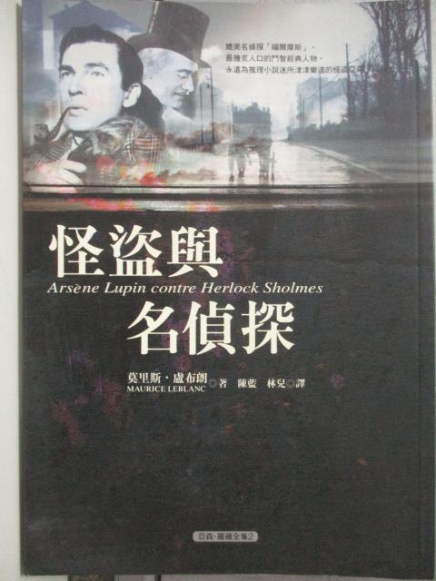 【書寶二手書T1/一般小說_ODL】怪盜與名偵探:亞森羅蘋 (2)_原價200_陳藍林兒, 莫里斯.盧