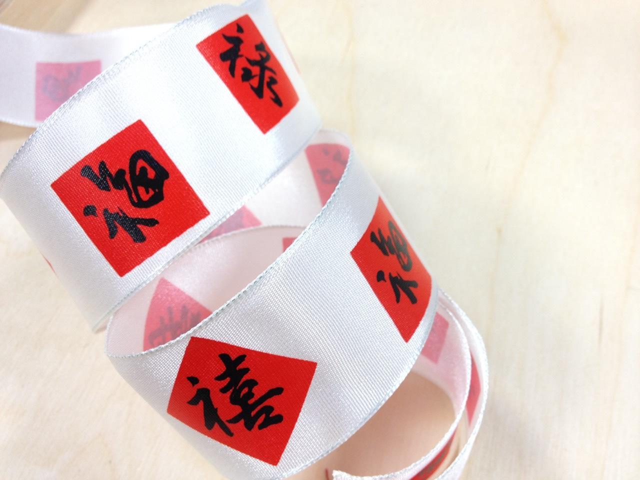 福祿壽囍紅框--平織帶--(兩色)