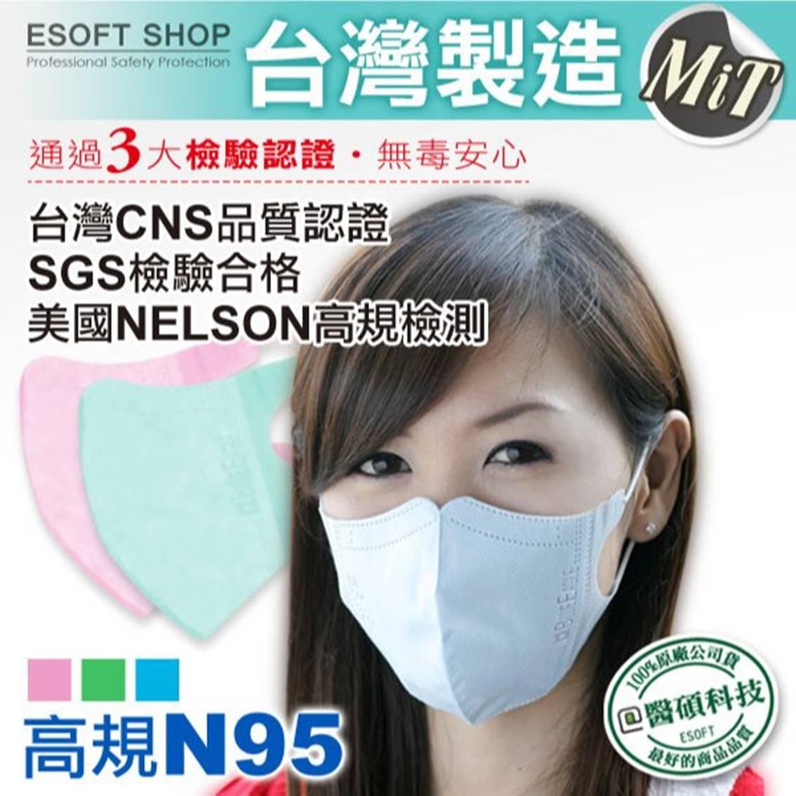 ↘下殺$180  藍鷹牌成人立體型3D防塵用口罩   藍色  / 粉色 / 綠色 【樂活生活館】