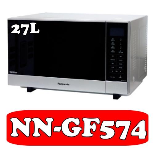 國際牌 27公升光波燒烤變頻微波爐【NN-GF574】