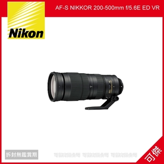 可傑 NIKON AF-S NIKKOR 200-500mm f/5.6E ED VR 公司貨