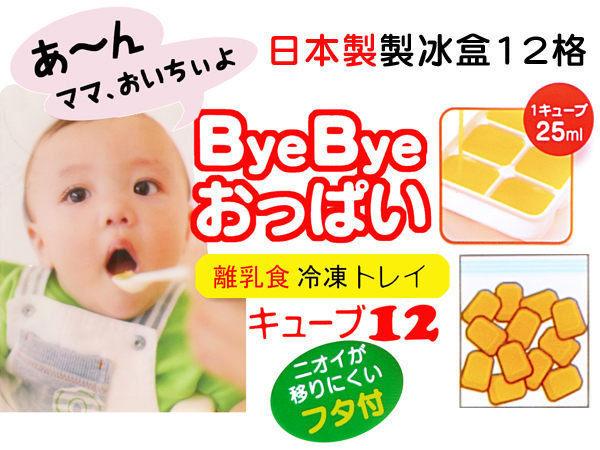BO雜貨【SV3639】日本製 安心衛生 ByeBye 製冰盒方型12格 離乳食品冷凍盒 副食品冷凍盒