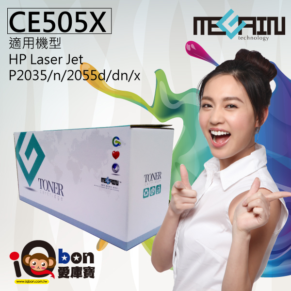 【iQBon愛庫寶網路商城】台灣美佳音MEGAIN TONER‧HP環保黑色碳粉匣 適用P2035/n/2055d/dn/x 副廠碳粉匣(CE505X)