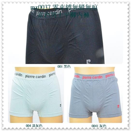 (10件組 $86/件) 零束縛無縫無痕素色男士長版平腳內褲 (腰圍 69~88cms 可穿)