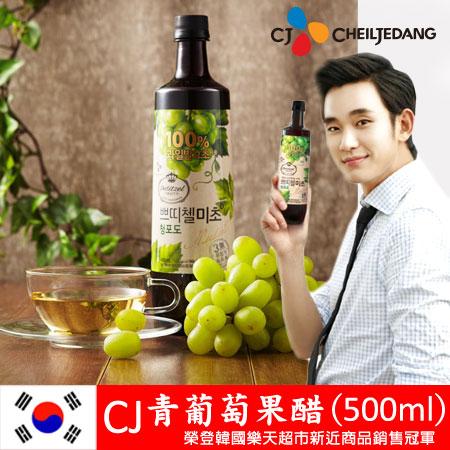 韓國 CJ 青葡萄果醋 500ml 金秀賢 俞承豪 進口食品【N100674】