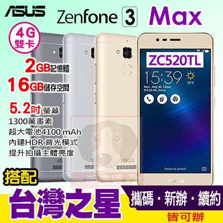 ASUS ZenFone 3 Max (ZC520TL 2G/16G) 搭配台灣之星門號專案 手機最低1元 需親洽門市申辦