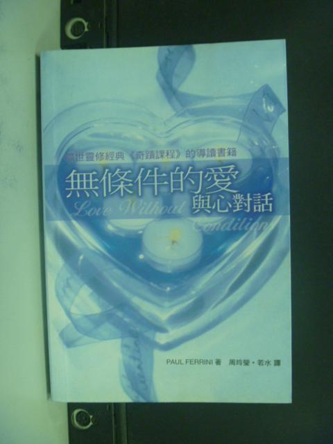 【書寶二手書T5/心靈成長_NBX】無條件的愛與心對話_保羅.費里尼、若水/譯