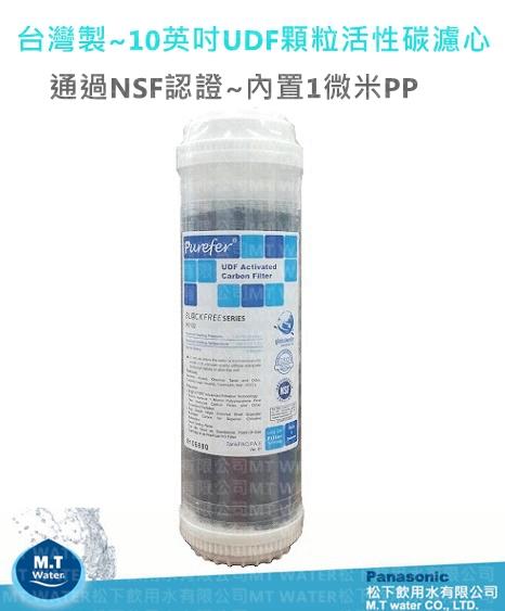 台灣製造10英吋高效能UDF顆粒活性碳濾心/通過NSF認證/逆滲透濾心/淨水器前三道