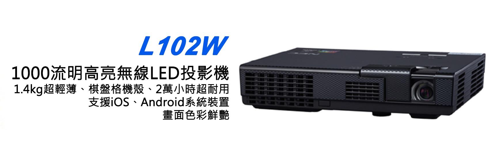★杰米家電☆NEC L102W 標準型投影機  1000 lm