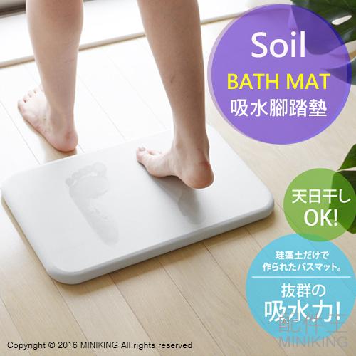 【配件王】日本代購 日本製 Soil 珪藻土(厚) Bath Mat 吸水腳踏墊 浴墊 速乾 衛浴 腳踏墊 地墊 四色