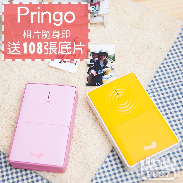PGS7 - Pringo P232 隨身相片列印機 莓果粉 蛋黃色 送108張底片 iPhone / Android 皆可使用