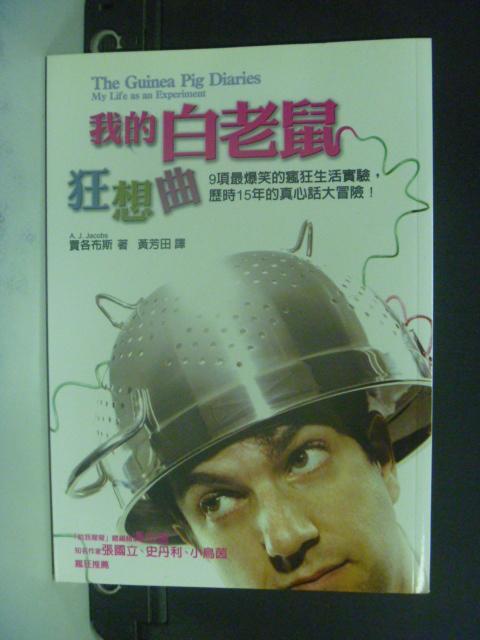 【書寶二手書T7/文學_NCH】我的白老鼠狂想曲-綠蠹魚Read It_黃芳田, 賈各布斯