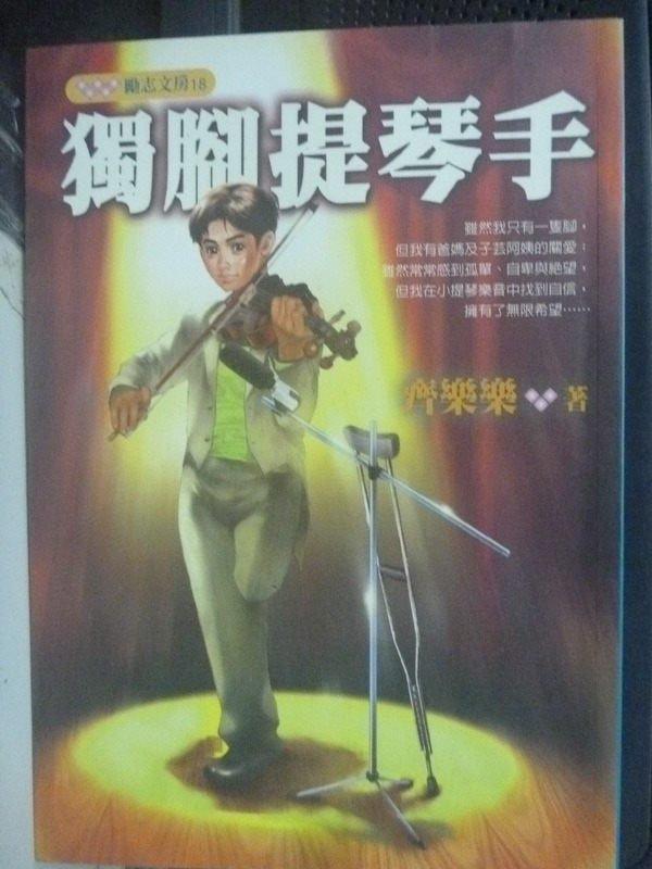 【書寶二手書T7/兒童文學_LHO】獨腳提琴手_齊樂樂