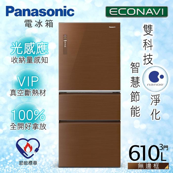 【Panasonic 國際牌】ECO NAVI+nanoe節能淨化雙科技。610L三門變頻電冰箱/翡翠棕(NR-C618NHG)